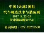 天津裕华展览服务有限公司 名称:2017中国天津国际汽车制造技术与装备博览会联系人:李言电话:022-28233538