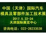 天津裕华展览服务有限公司 名称:2017中国(天津)国际汽车模具及零部件加工技术展览会联系人:李言电话:022-28233538