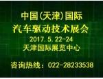 天津裕华展览服务有限公司 名称:2017中国(天津)国际汽车驱动技术与装备展览会联系人:李言电话:022-28233538