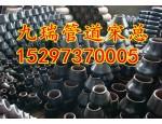 沧州九瑞管道有限公司 名称:20号异径管 Q235异径管 Q345异径管联系人:宋经理电话:0317-6081933