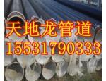 大口径螺旋钢管/涂塑复合钢管/聚氨酯发泡保温钢管厂