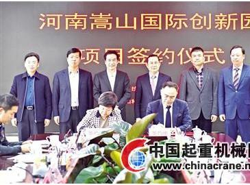 """""""河南嵩山国际创新园""""项目签约 总投资约25亿元人民币"""