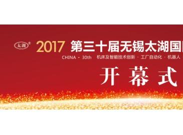 沈阳机床参展2017无锡太湖工业博览会---下个月开幕!