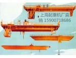 上海起重機廠、優質起重機、雙梁起重機