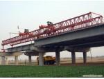 广州架桥机厂家直销13631356970