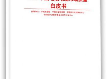 《2016中国电线电缆市场质量白皮书》正式发布