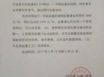 中国起重机械网特推迎春限时优惠活动!