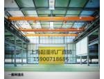 上海起重机、上海起重机厂、起重设备、单梁起重机