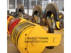 上海起重機廠、上海起重機、雙梁吊鉤、吊鉤組、起重設備