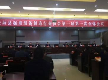 河南长垣县起重装备制造行业协会第一届第一次全体会议召开