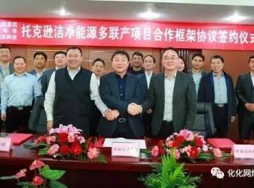 新疆托克逊300万吨/年煤炭热解项目合作签约