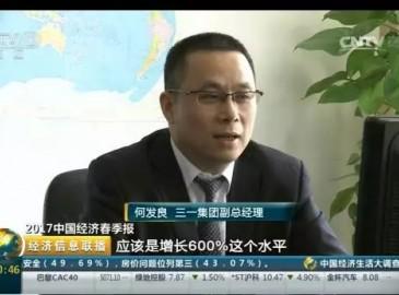 央視記者聚焦三一 講述吊裝行業復蘇的春