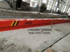 上海防爆单梁起重机厂15900718686