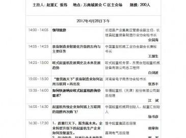 中国(长垣)起重机高峰论坛暨新产品、新技术发布会即将举行!