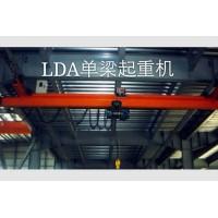 江都LDA单梁桥式起重机设计厂家13951432044