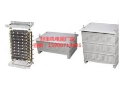上海起重机电阻器厂家现货供应15900718686