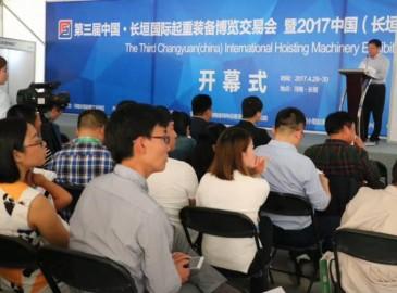 2017中国(长垣)起重机高峰论坛今下午开幕