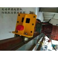 安徽亳州单双梁防脱轨装置现货供应 刘经理13673527885