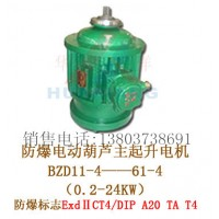 郑州防爆起重机运行电机制造:13803738691