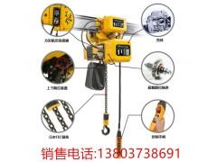 环链电动葫芦郑州总经销:13803738691