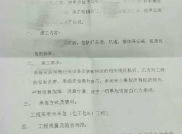 西安起重汇工厂店许经理与当地单位合作成功!
