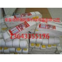秦皇岛吊装带厂家直销13643355176
