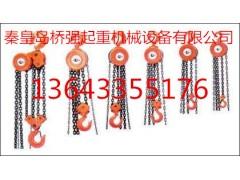 秦皇岛手拉葫芦现货供应13643355176