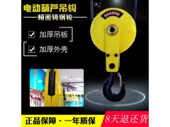 南京起重/起重机吊钩及配件销售安装维修