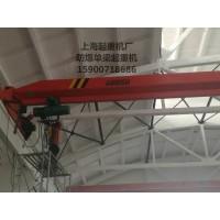 上海起重機廠上海單梁起重機廠家維修安裝15900718686