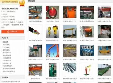 恭喜山西晋城起重汇工厂店许经理与当地单位合作成功!