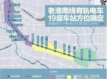 合肥有轨电车淮南线规划 建设工期暂定为2年