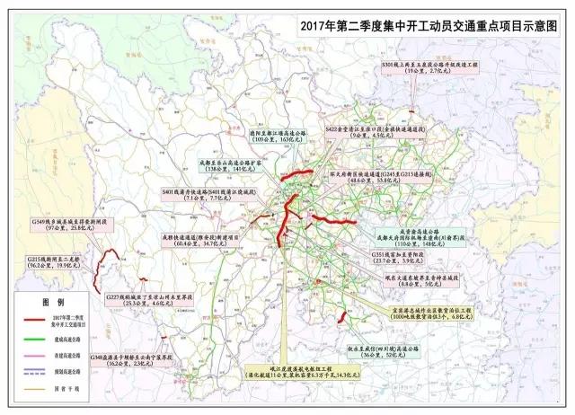 四川17個交通項目今日集中開工2.webp