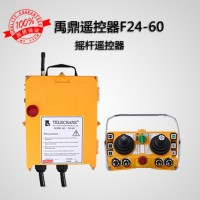 南京禹鼎遥控器优质供应商-15295597778