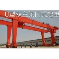 江都U型雙主梁門式起重機優質生產13951432044