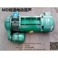 亳州品质厂商供应MD双速电动葫芦刘经理13673527885