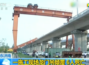 石济客专中铁十局施工现场龙门吊倒塌致6人死亡