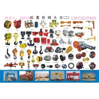 亳州起重设备工矿配件商贸有限公司刘经理13673527885