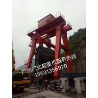 广州起重机水电站门式13631356970