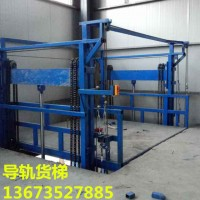 商丘梁园销售安装导轨升降货梯-刘经理13673527885