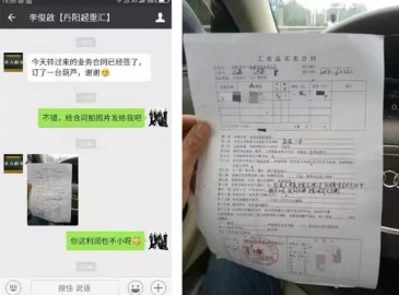 極速訂單!恭喜丹陽李經理通過起重匯成功接單!