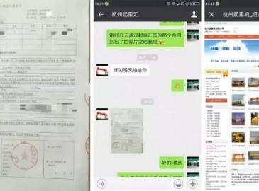 恭喜杭州起重汇徐经理再次通过起重汇签订起重机业务!