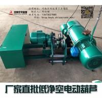 亳州谯城销售安装低净空电动葫芦-刘经理13673527885