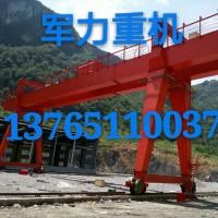贵州门式起重机维修维保13765110037