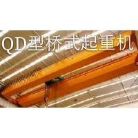 江都qd型吊钩桥式起重机乔迁安装13951432044