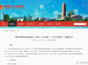重磅!2020年的郑州:人口达1245万,规划15条地铁!