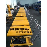亳州阜阳销售手推式液压升降平台-刘经理13673527885