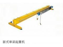 江都新式单梁起重机设计生产销售、安装13951432044