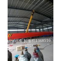 徐州销售行车天吊单梁起重机—13685166753