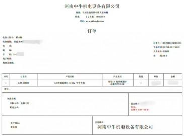 庆祝河南中牛公司从起重汇在线交易平台成功接单!