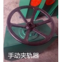 河南专业生产手动方向盘式夹轨器 宏昌起重